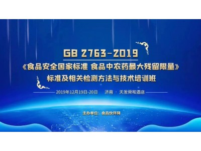 GB 2763-2019《食品安全国家标准 食品中农药最大残留限量》标准及相关检测方法与技术培训班在济南举行(下)