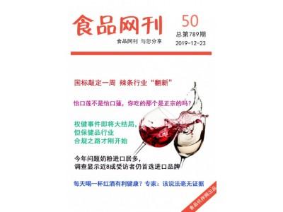 食品伙伴网食品网刊2019年第789期(2019.12.23)