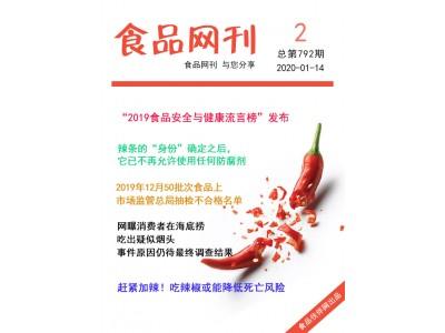 食品伙伴网食品网刊2020年第792期(2020.1.14)