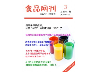食品伙伴网食品网刊2020年第793期(2020.1.21)