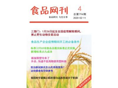 食品伙伴网食品网刊2020年第794期(2020.2.11)