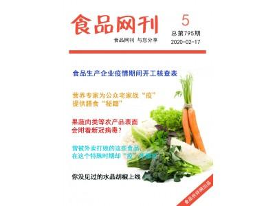 食品伙伴网食品网刊2020年第795期(2020.2.17)