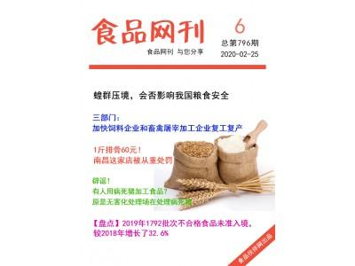 食品伙伴网食品网刊2020年第796期(2020.2.25)