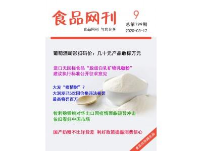 食品伙伴网食品网刊2020年第799期(2020.3.17)
