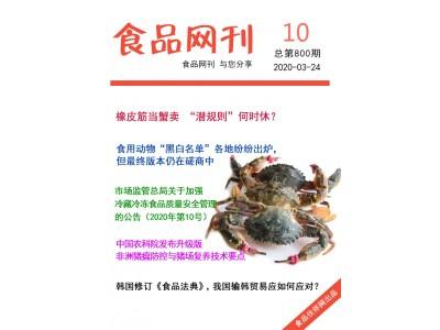 食品伙伴网食品网刊2020年第800期(2020.3.24)