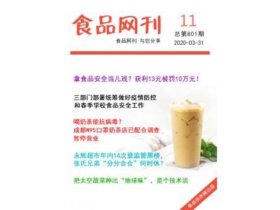 食品伙伴网食品网刊2020年第801期(2020.3.31)