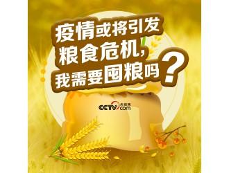 疫情或将引发粮食危机 我需要囤粮吗?