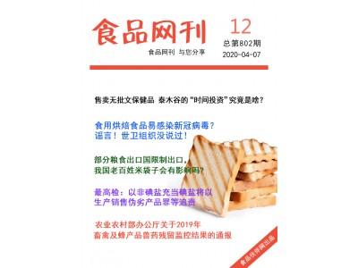 食品伙伴网食品网刊2020年第802期(2020.4.7)