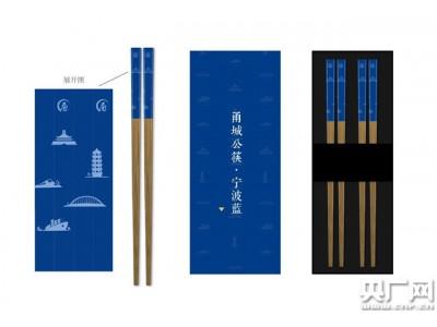 宁波发布公筷公勺使用导则