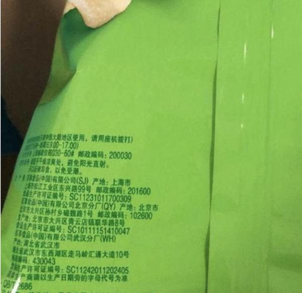 百事涉疫情工厂已停产,乐事薯片产地标签如何解读?