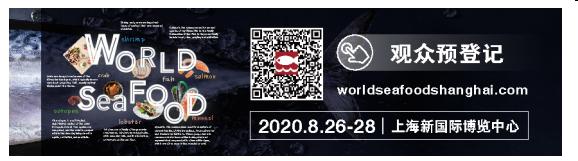 人气海产巴沙鱼即将亮相2020上海
