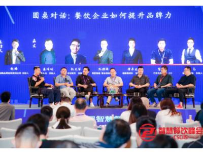 2020第八届中国智慧餐饮创新峰会在上海圆满召开