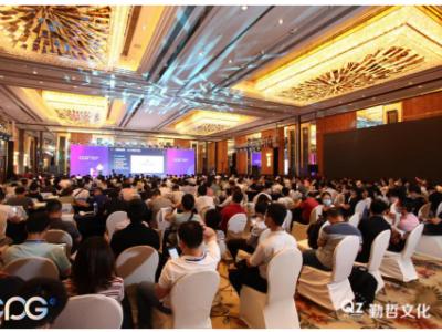 CPG 2020第四届中国消费品CIO峰会圆满落幕