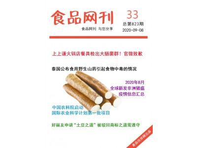 食品伙伴网食品网刊2020年第823期(2020.9.8)