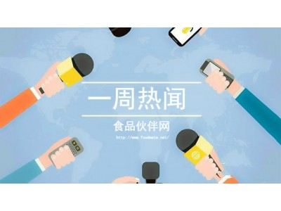 食品资讯一周热闻(9.6—9.12)