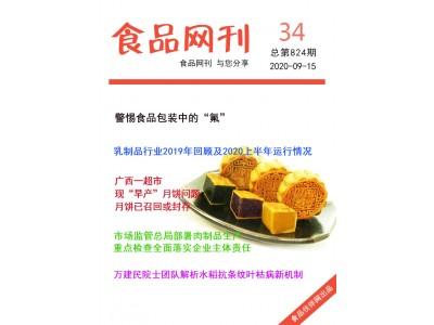 食品伙伴网食品网刊2020年第824期(2020.9.15)