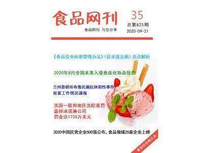 食品伙伴网食品网刊2020年第825期(2020.9.21)