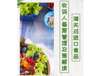 海关对进口食品收货人备案管理政策的解读