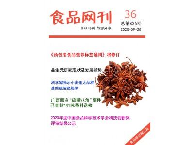 食品伙伴网食品网刊2020年第826期(2020.9.28)