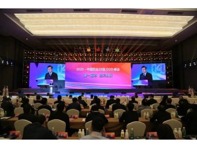 2020中国奶业20强(D20)峰会在河北石家庄盛大召开