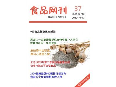 食品伙伴网食品网刊2020年第827期(10.13)