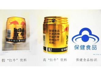 """贵港市市场监管局查获一批问题""""红牛""""饮料"""
