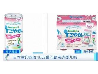 被曝质量问题,乳业巨头回收40万罐!可能流入中国市场