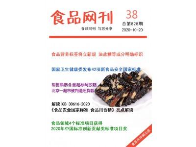 食品伙伴网食品网刊2020年第828期(2020.10.20)