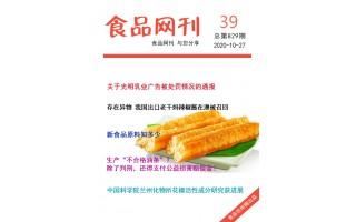 食品伙伴网食品网刊2020年第829期(2020.10.27)