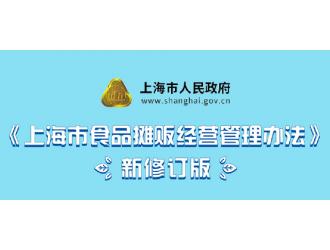 新修版《上海市食品摊贩经营管理办法》政策图解
