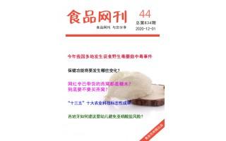 best365官方下载食品网刊2020年第834期(2020.12.1)