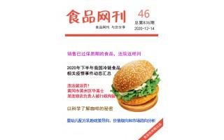 食品伙伴网食品网刊2020年第836期(2020.12.14)