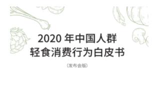 中国营养学会发布《2020年中国人群轻食消费行为白皮书》