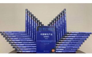 《中国餐饮产业发展报告(2020)》总报告