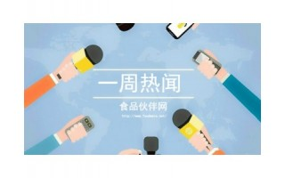 食品资讯春节期间热闻(2.7—2.20)