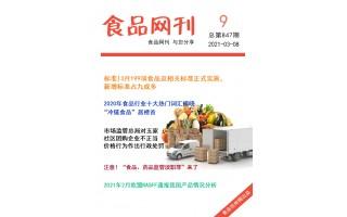 食品伙伴网食品网刊2021年第847期(2021.3.8)