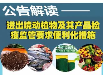 进出境动植物及其产品检疫监管要求便利化措施