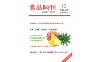 食品伙伴网食品网刊2021年第848期(2021.3.16)