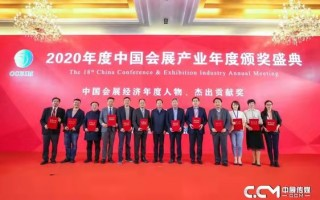 """全食展在上海获得""""最具影响力展会""""大奖"""