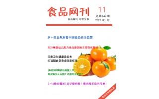 食品伙伴网食品网刊2021年第849期(2021.3.22)