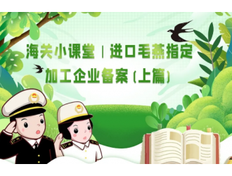 【动植物检疫】进口毛燕指定加工企业备案(上篇)