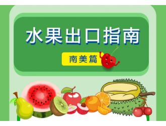 【动植物检疫】水果出口指南(南美篇)