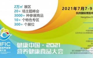 健康中国·2021营养健康食品大会将于7月在杭州盛大召开