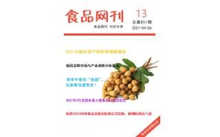 食品伙伴网食品网刊2021年第851期(2021.4.6)
