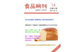 食品伙伴网食品网刊2021年第852期(2021.4.12)