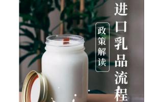 【进出口食品安全】进口乳品流程