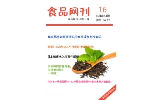 食品伙伴网食品网刊2021年第854期(2021.4.27)