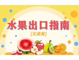 【动植物检疫】水果出口指南(北美篇)
