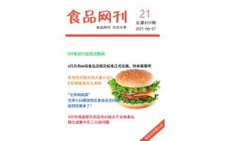 食品伙伴网食品网刊2021年第859期(2021.6.7)