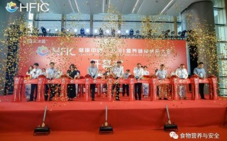 HFIC 健康中国・2021营养健康食品大会在杭州盛大开幕